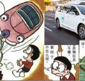 Xe tự lái công nghệ cao